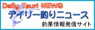 Daily Tsuri NEWS